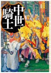 新品 中世の騎士 ヴィジュアル版 武器と甲冑 騎士道 戦闘技術 フィリス 大間知知子 ショッピング 訳 至上 ジェスティス 著