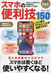 【新品】スマホの便利技150