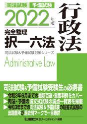 新品 司法試験予備試験完全整理択一六法行政法 トラスト 高品質新品 2022年版 編著 東京リーガルマインドLEC総合研究所司法試験部
