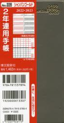 ファッション通販 オンラインショッピング 新品 228.2年連用手帳