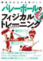 新品 公式ショップ バレーボールのフィジカルトレーニング 競技力が上がる体づくり 著 佐藤裕務 販売実績No.1