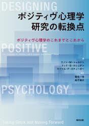 新品 ポジティヴ心理学研究の転換点 ポジティヴ心理学のこれまでとこれから ケノン M シェルドン 並行輸入品 編 トッド F B 監訳 堀毛一也 テレビで話題 スティーガー マイケル カシュダン 金子迪大