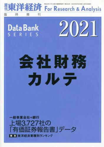 【新品】東洋経済増刊
