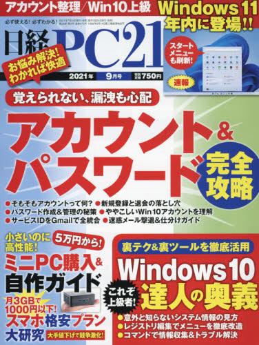 買い物 NEW 銀行振込不可 新品 日経PC21