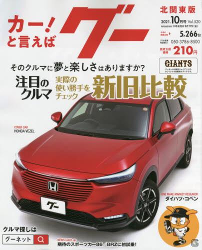 新品 送料0円 グー北関東版 国際ブランド