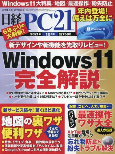 新品 送料無料 安全 2500円以上購入で送料無料 銀行 コンビニ決済不可 日経PC21