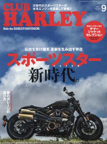推奨 新品 送料無料 CLUB HARLEY クラブハーレー