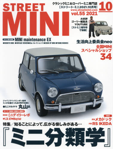 海外限定 新品 STREET MINI ついに再販開始 ストリートミニ