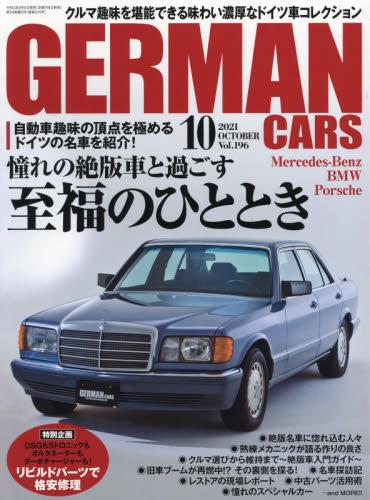 新品 GERMAN 爆売りセール開催中 期間限定今なら送料無料 CARS ジャーマンカーズ