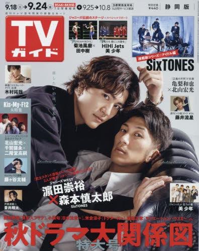 新品 週刊TVガイド 日本正規品 定番から日本未入荷 静岡版