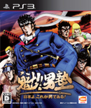 【新品】 魁 男塾 日本よ、これが男である 数量限定生産版 PS3 BLJS-10253 / 新品 ゲーム