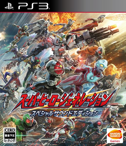 スーパーヒーロージェネレーション スペシャルサウンドエディション 【新品】 PS3 ソフト BLJS-10290 / 新品 ゲーム