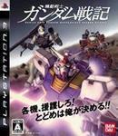 【新品】 機動戦士ガンダム戦記 PS3 BLJS-10050 / 新品 ゲーム