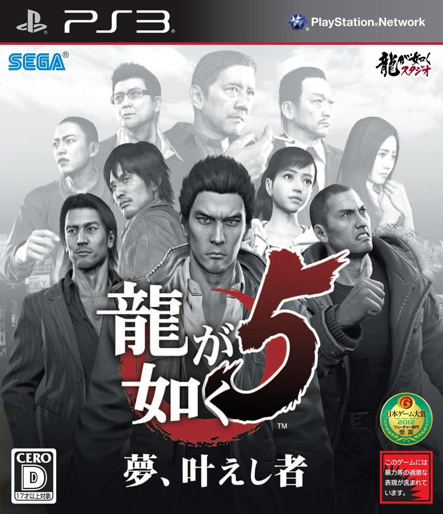 【新品】 龍が如く5 夢、叶えし者 PS3 BLJM-60489 / 新品 ゲーム