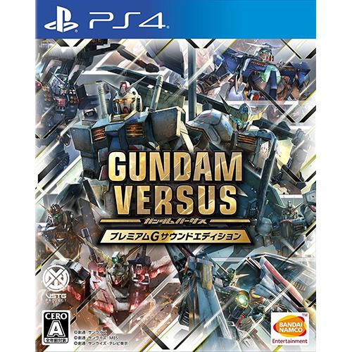 ガンダムバーサス プレミアムGサウンドエディション 【新品】 PS4 ソフト PLJS-36002 / 新品 ゲーム