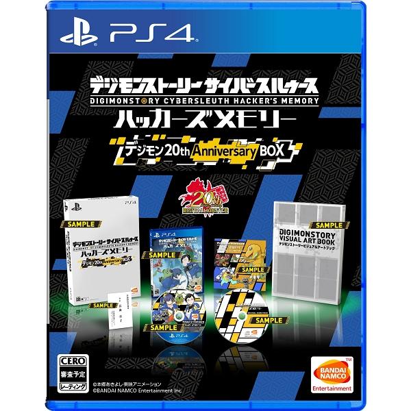 デジモンストーリー サイバースルゥース ハッカーズメモリー 初回限定生産版「デジモン 20th Anniversary BOX」 【新品】 PS4 ソフト PLJS-36029 / 新品 ゲーム