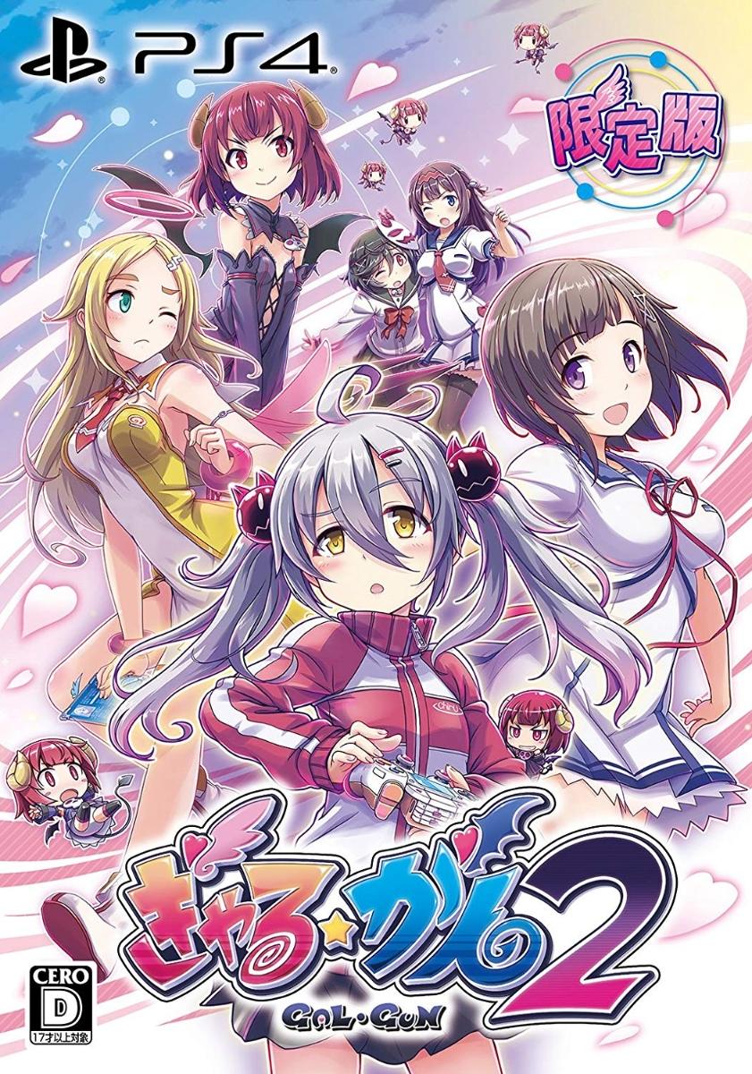【新品】 ぎゃる☆がん2 限定版 PS4 INTI-0003 / 新品 ゲーム