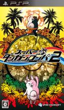 【中古】スーパーダンガンロンパ2 さよなら絶望学園 超高校級のスーパー限定BOX2 PSP ULJS-00521/ 中古 ゲーム