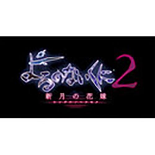 【新品】 よるのないくに2 新月の花嫁 プレミアムボックス Nintendo Switch KTGS-S0384 / 新品 ゲーム