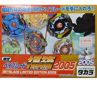 【限定】ベイブレード福箱2005 スラッシュライガーMS&限定カラーベイブレード