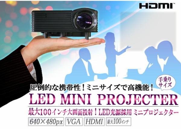 最大100インチ大画面投射 HDMI端子搭載 ミニLEDプロジェクター FF-5551