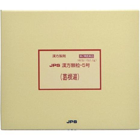 【第2類医薬品】JPS漢方顆粒-5号 180包 4987438070545 【取寄商品】