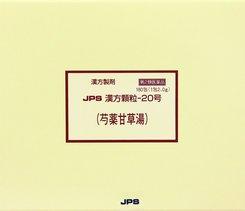 【第2類医薬品】JPS漢方顆粒-20号 180包 4987438072044 【取寄商品】
