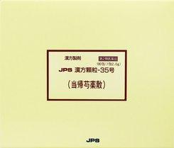 【第2類医薬品】JPS漢方顆粒-35号 180包 4987438073546 【取寄商品】