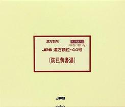 【第2類医薬品】JPS漢方顆粒-44号 180包 4987438074444 【取寄商品】