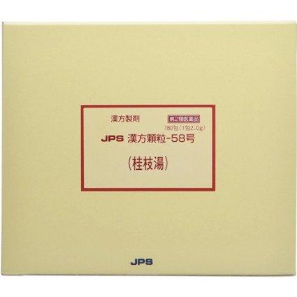 【第2類医薬品】JPS漢方顆粒-58号 180包 4987438075847 【取寄商品】