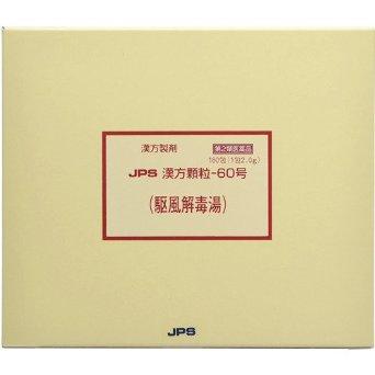 【第2類医薬品】JPS漢方顆粒-60号 180包 4987438076042 【取寄商品】