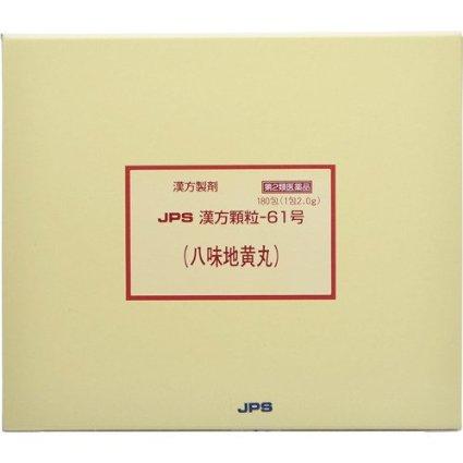 【第2類医薬品】JPS漢方顆粒-61号 180包 4987438076141 【取寄商品】
