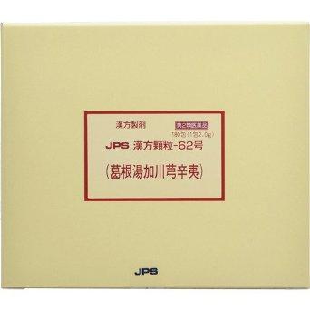 【第2類医薬品】JPS漢方顆粒-62号 180包 4987438076240 【取寄商品】
