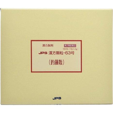 【第2類医薬品】JPS漢方顆粒-63号 180包 4987438076349 【取寄商品】