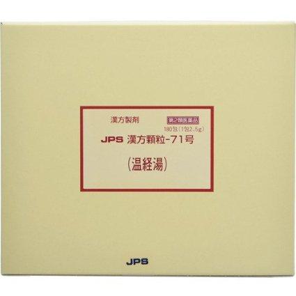 【第2類医薬品】JPS漢方顆粒-71号 180包 4987438077148 【取寄商品】