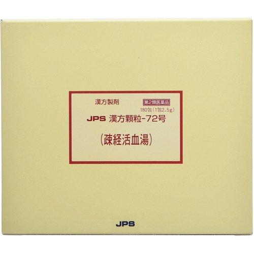 【第2類医薬品】JPS漢方顆粒-72号 180包 4987438077247 【取寄商品】