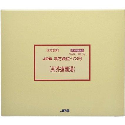 【第2類医薬品】JPS漢方顆粒-73号 180包 4987438077346 【取寄商品】
