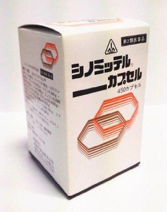 【第2類医薬品】ホノミ漢方 シノミッテルカプセル450カプセル 4987474123373 【取寄商品】