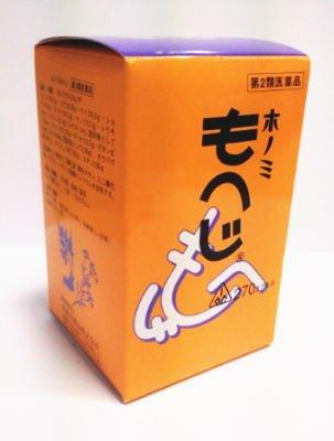 【第2類医薬品】ホノミもへじ270カプセル 4987474145320 【取寄商品】