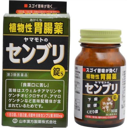 【第3類医薬品】センブリS錠 90錠 ×9個セット