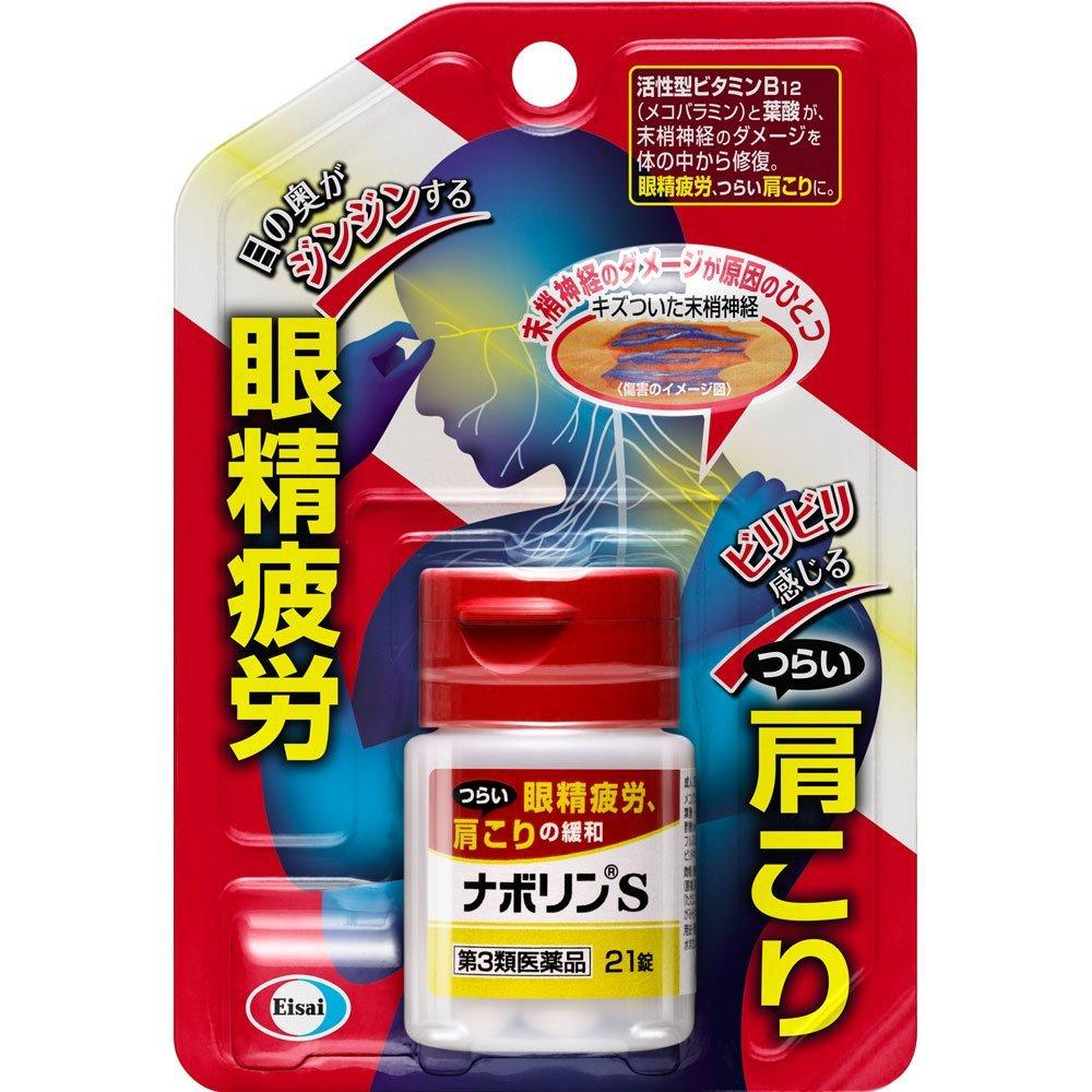 第3類医薬品 ナボリンS 正規品スーパーSALE×店内全品キャンペーン 4987028147190 21錠 お気にいる
