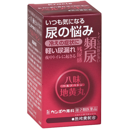 【第2類医薬品】ベルアベトン 240錠 ×3個セット