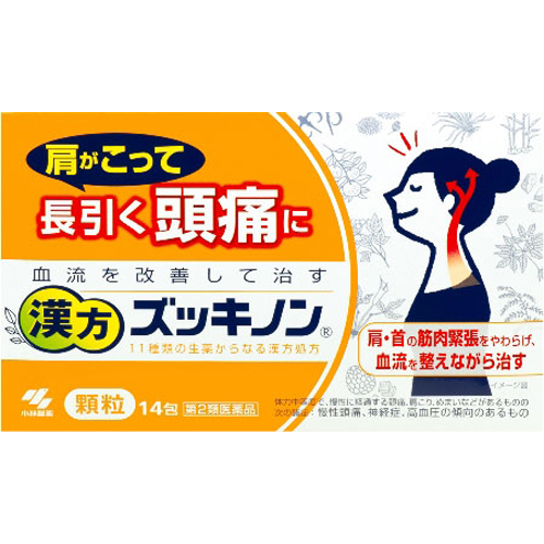 【第2類医薬品】漢方ズッキノン 14包 ×4個セット