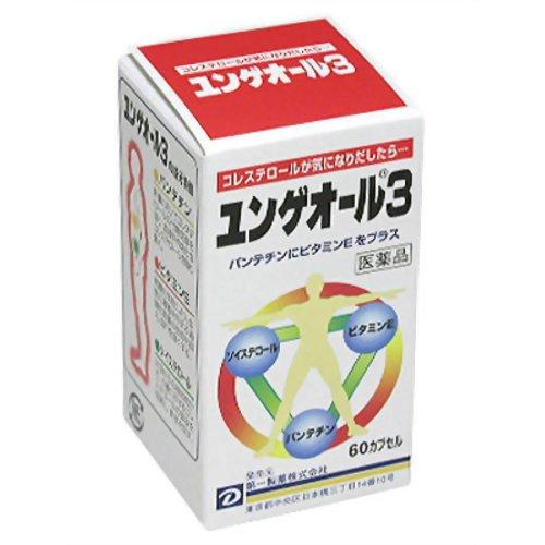 【第3類医薬品】ユンゲオール3 60カプセル ×4個セット