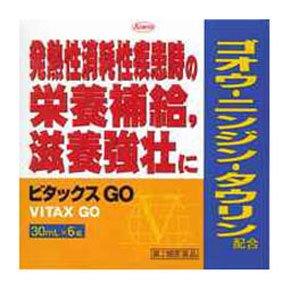 【第3類医薬品】ビタックスGO 30mL×6 ×3個セット