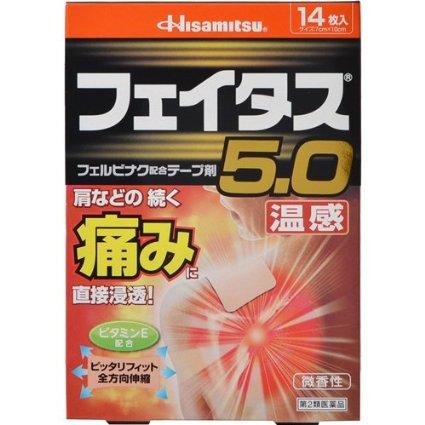 【第2類医薬品】フェイタス5.0温感 14枚入 ×4個セット