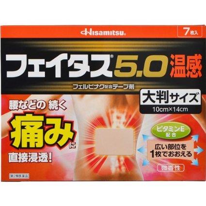 【第2類医薬品】フェイタス5.0温感大判サイズ 7枚入 ×5個セット