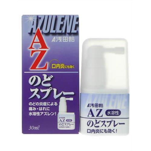 【第3類医薬品】浅田飴AZのどスプレーS 30mL ×10個セット