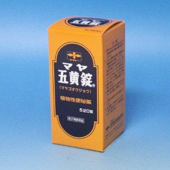 【指定第2類医薬品】マヤ五黄錠 520錠 ×2個セット
