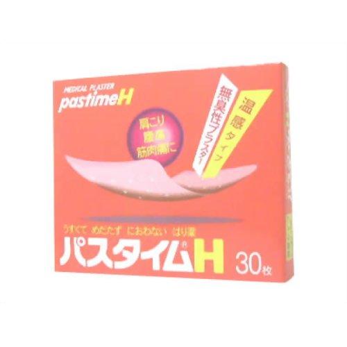 【第3類医薬品】パスタイムH 30枚 ×10個セット